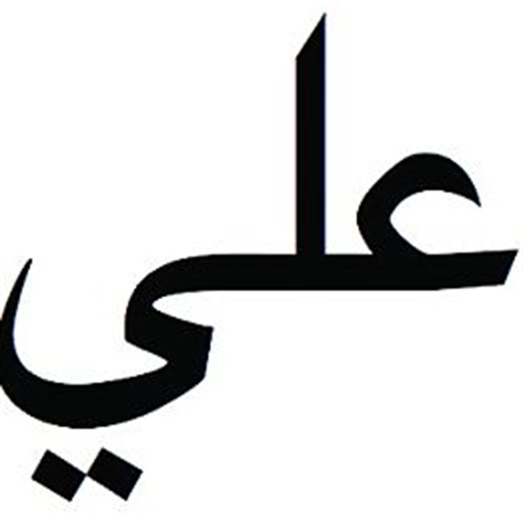 Arapca Ders