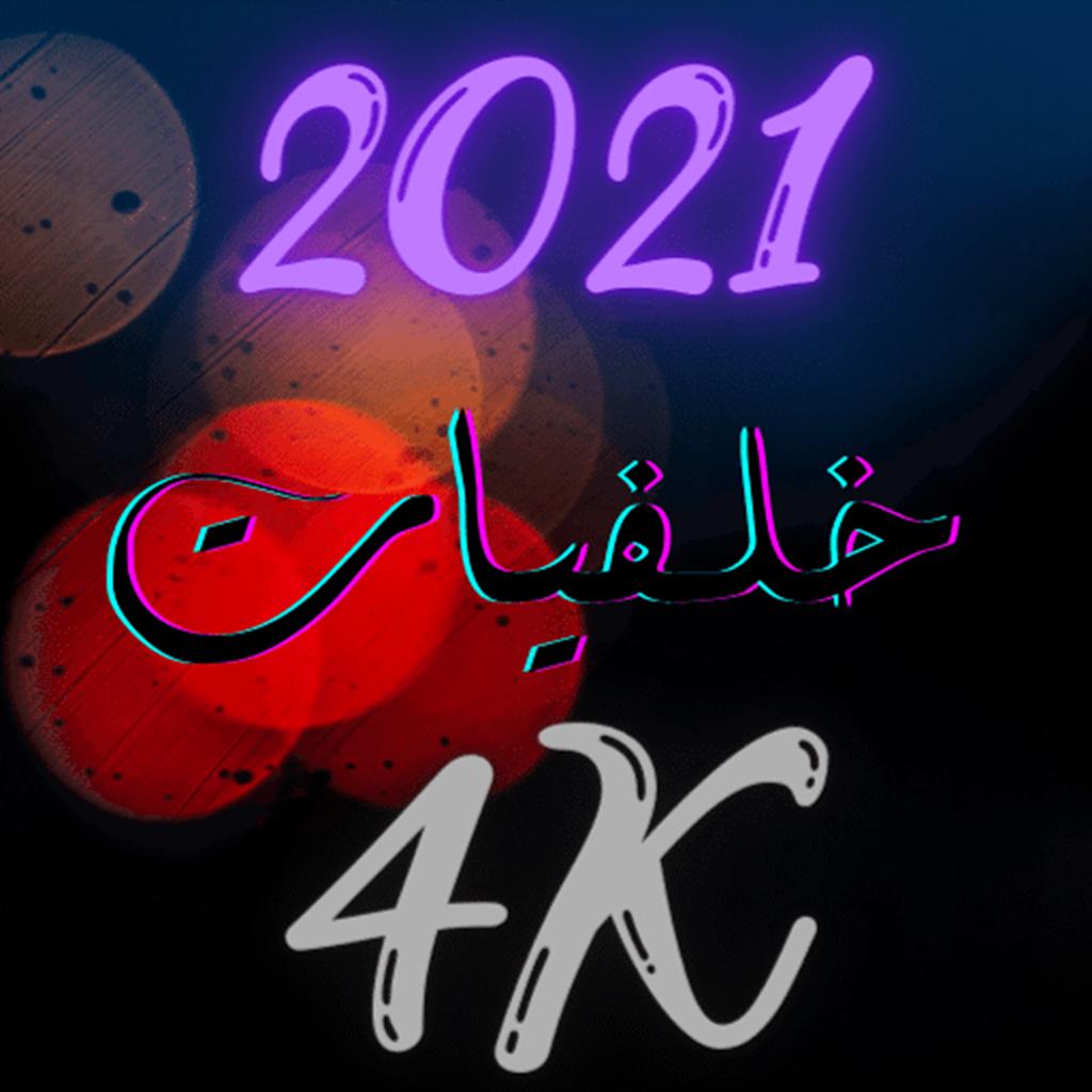 4K خلفيات 2021