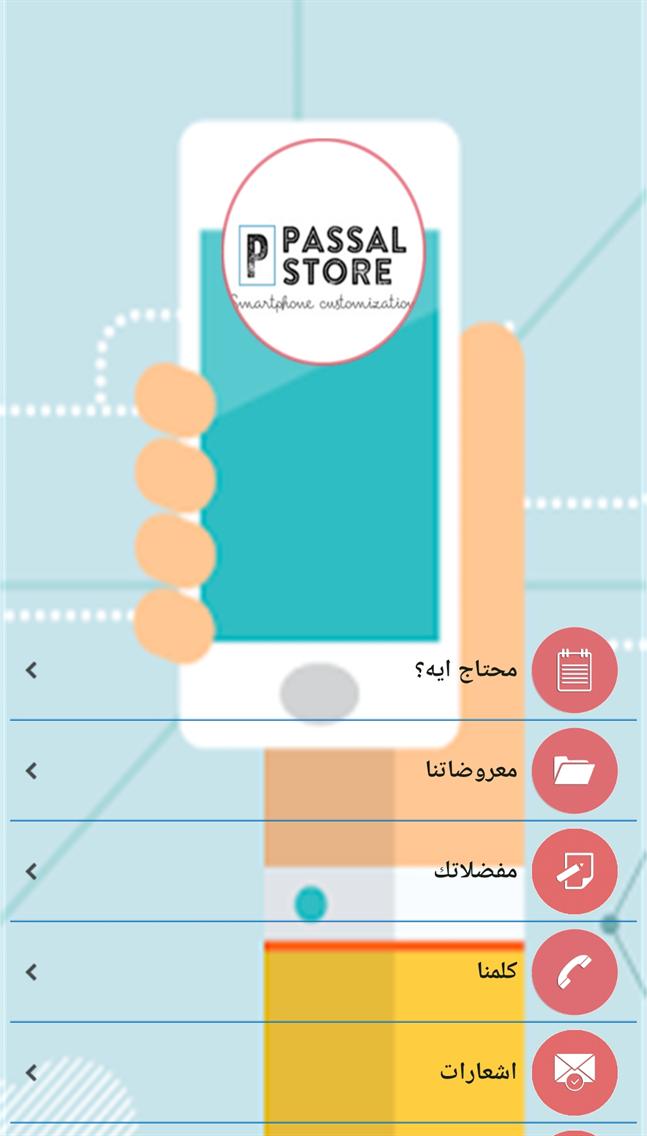 Passal Store