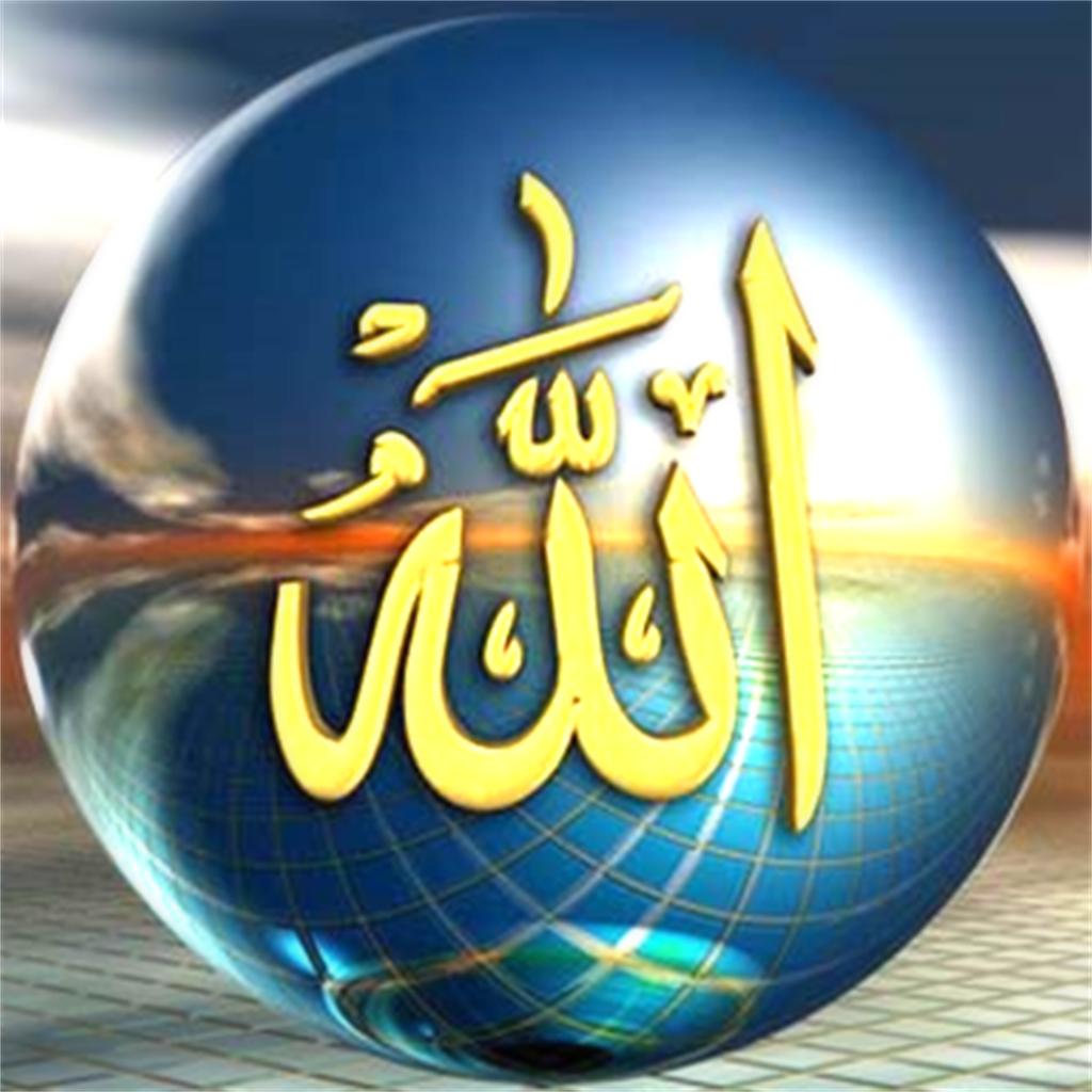 Dualar Namaz Ezan Elif