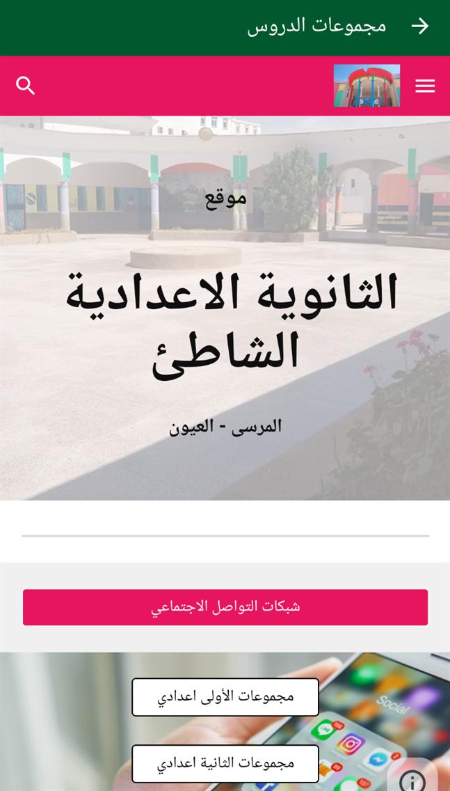 Achatie School App