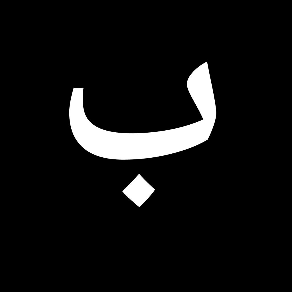 İslami Taniyaq