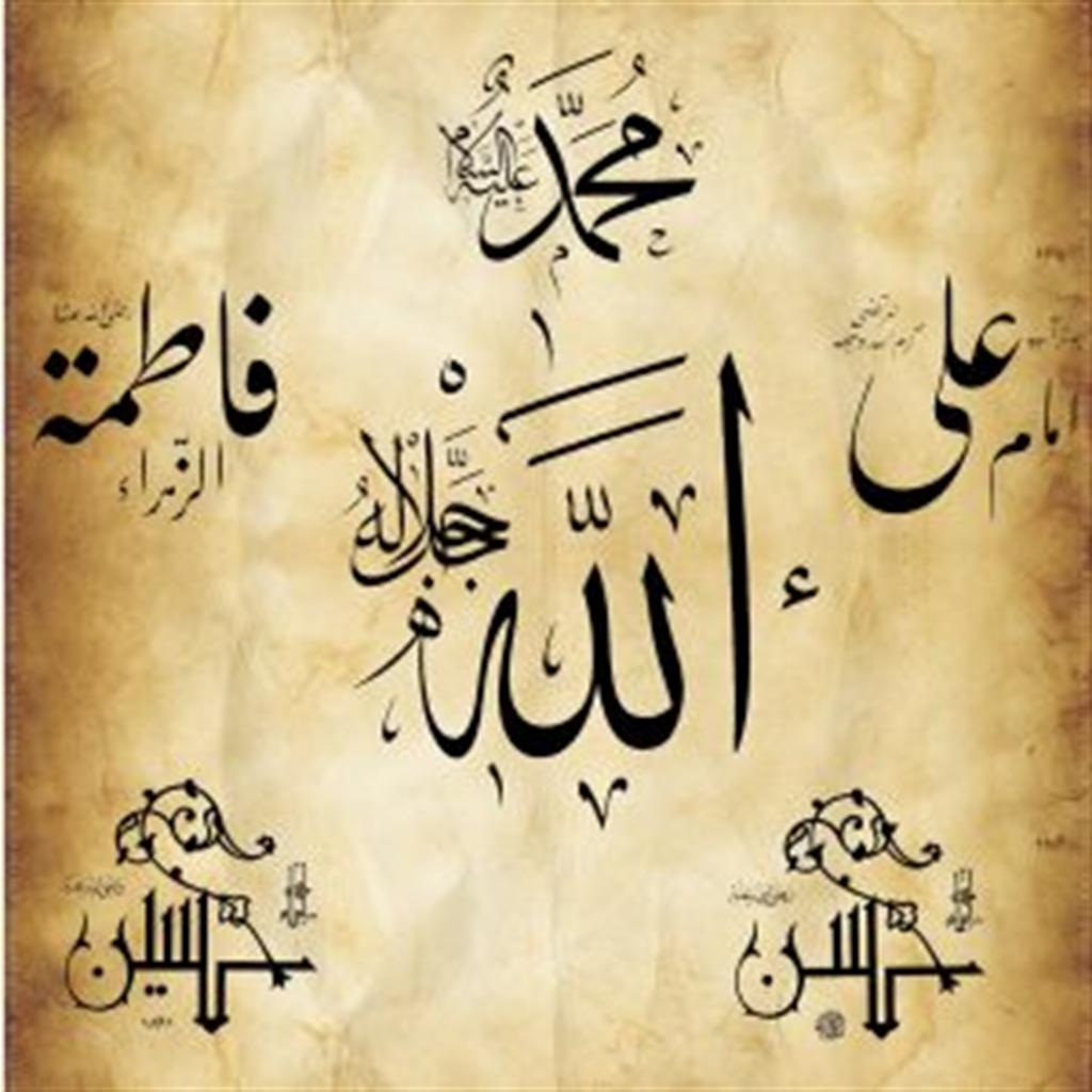 Kur'an-ı Kerim Ve Ehlibeyt