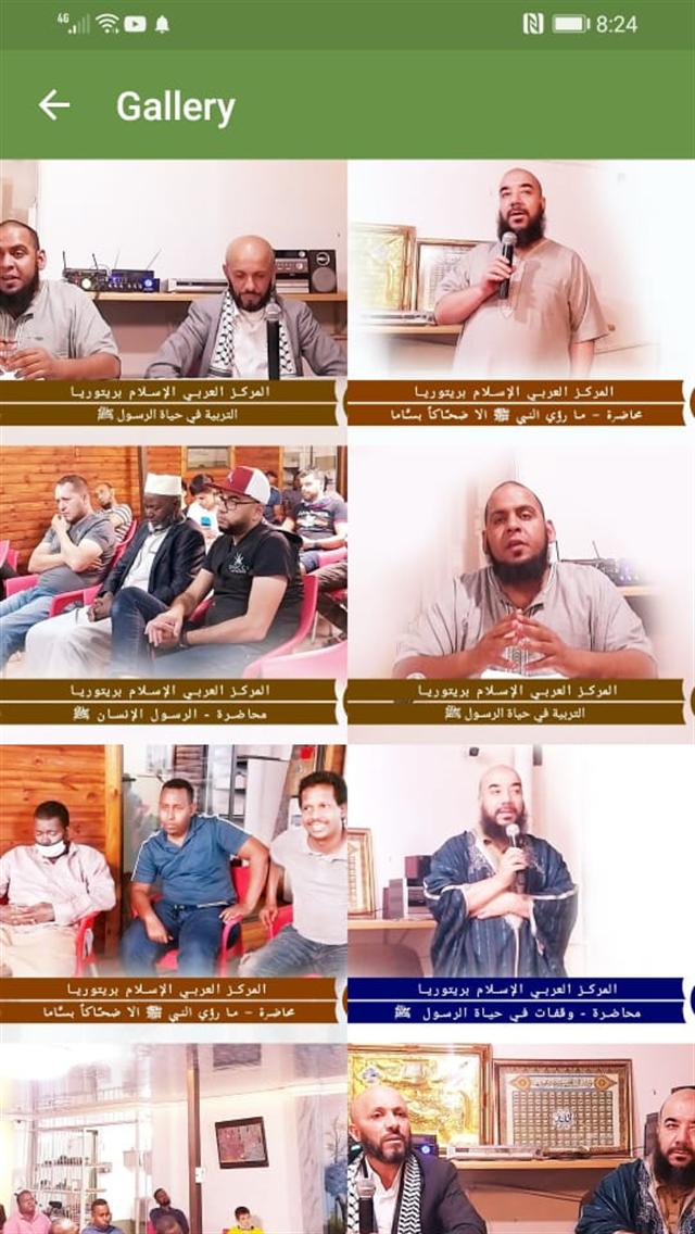 Arab Muslim Centre