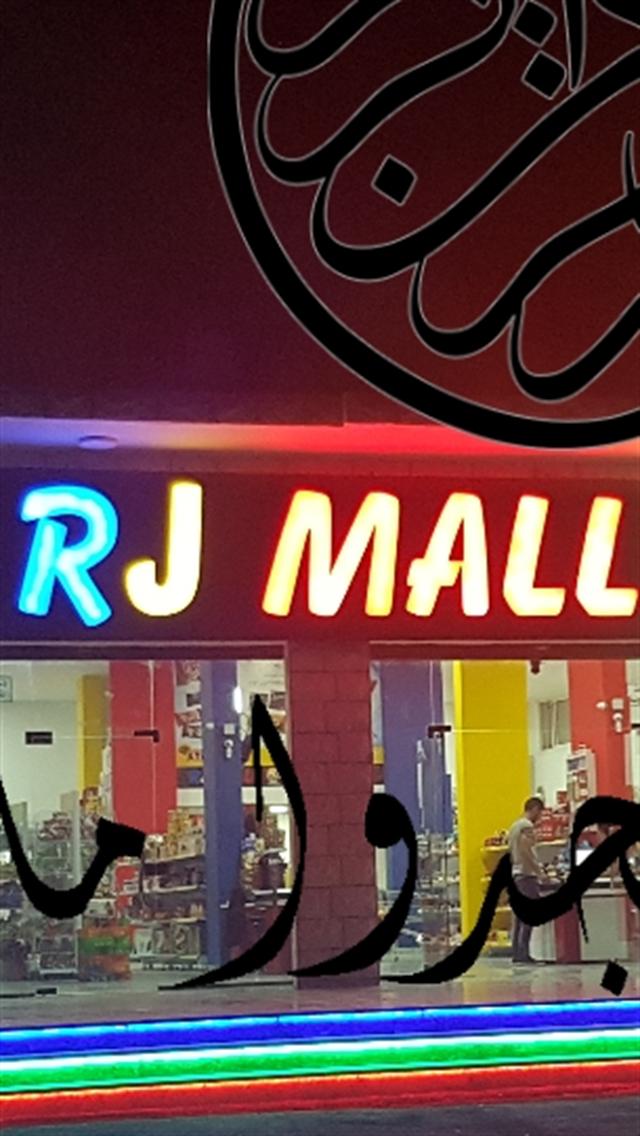 RJ Mall