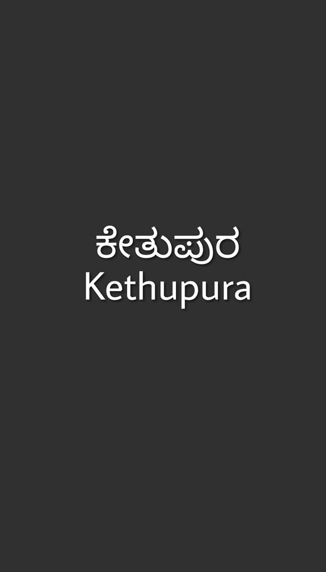 ಕೇತುಪುರ/Kethupura