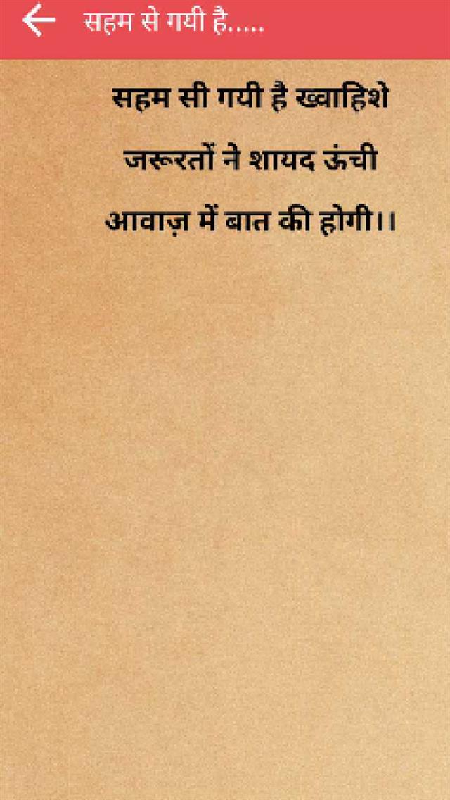 HINDI QUOTES POETRY SHAYARI