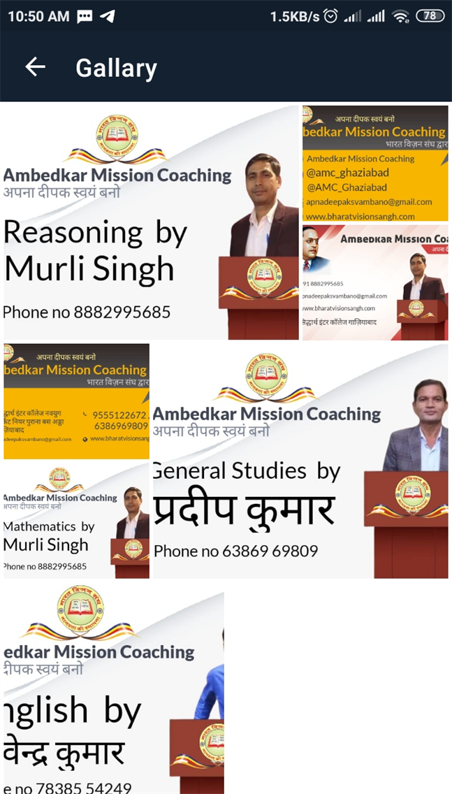 Ambedkar Mission Coaching