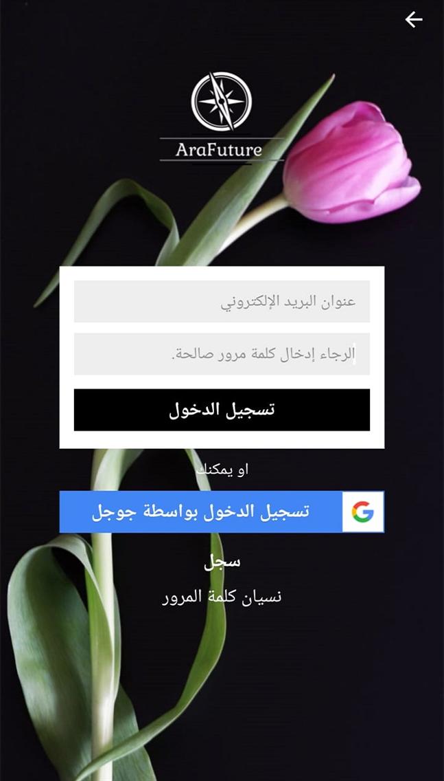 AraFuture  المستقبل العربي