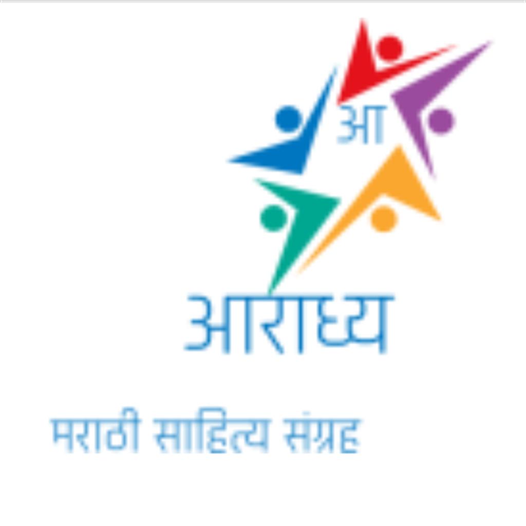 आradhya Sahitya Sangraha