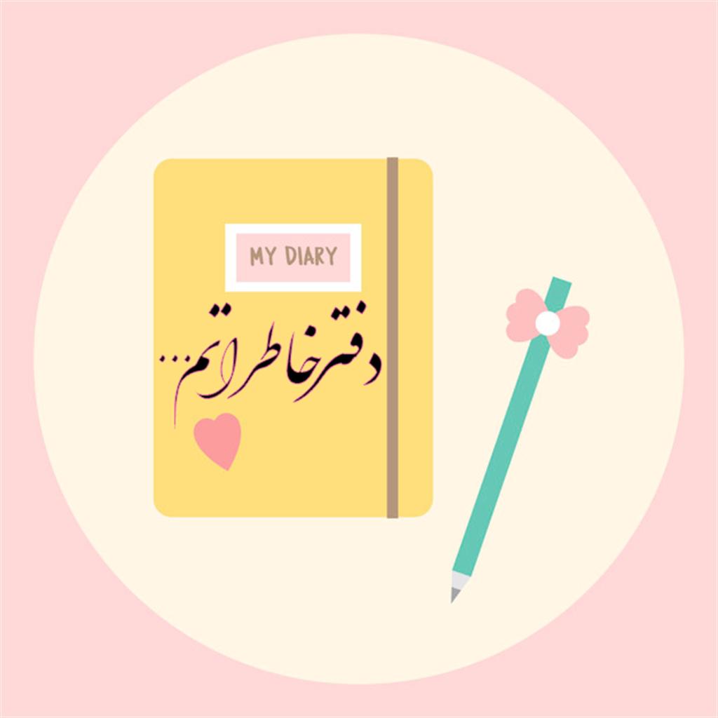 دفتر خاطراتم