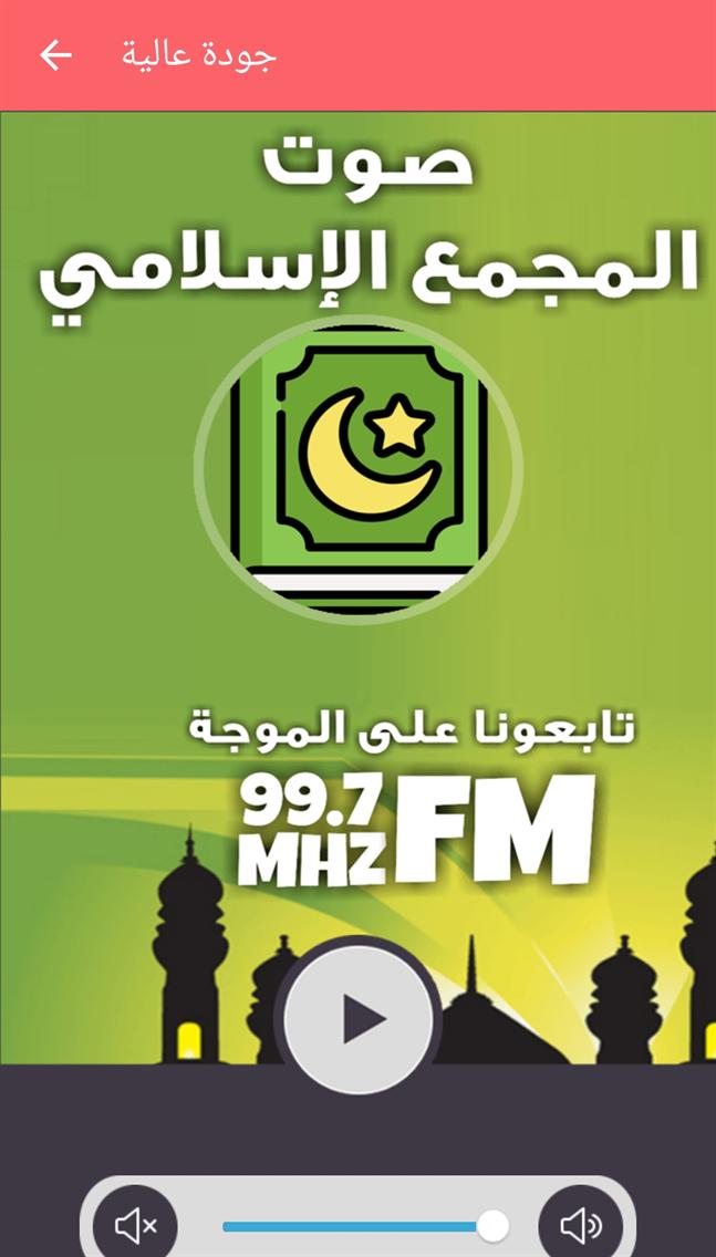 صوت المجمع الإسلامي