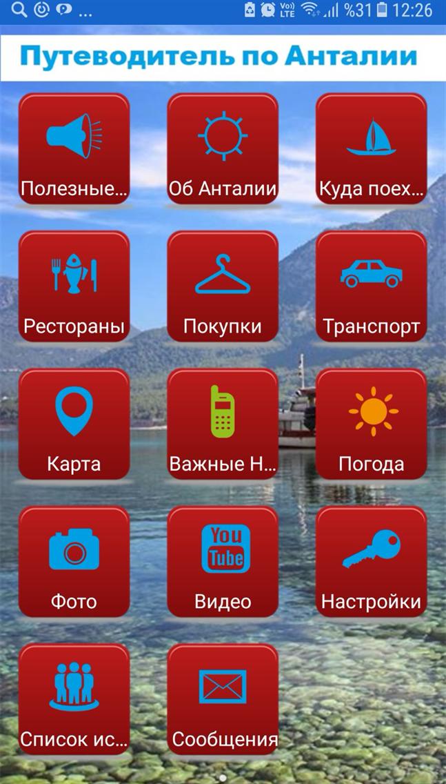 Путеводитель по Анталии