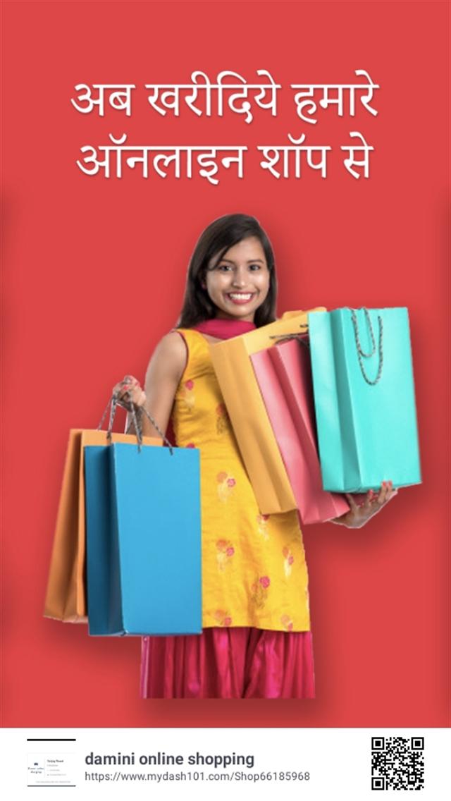 Damini online shopping