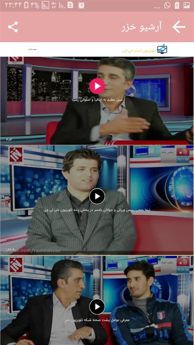 شبکه تلویزیونی خزر تی وی