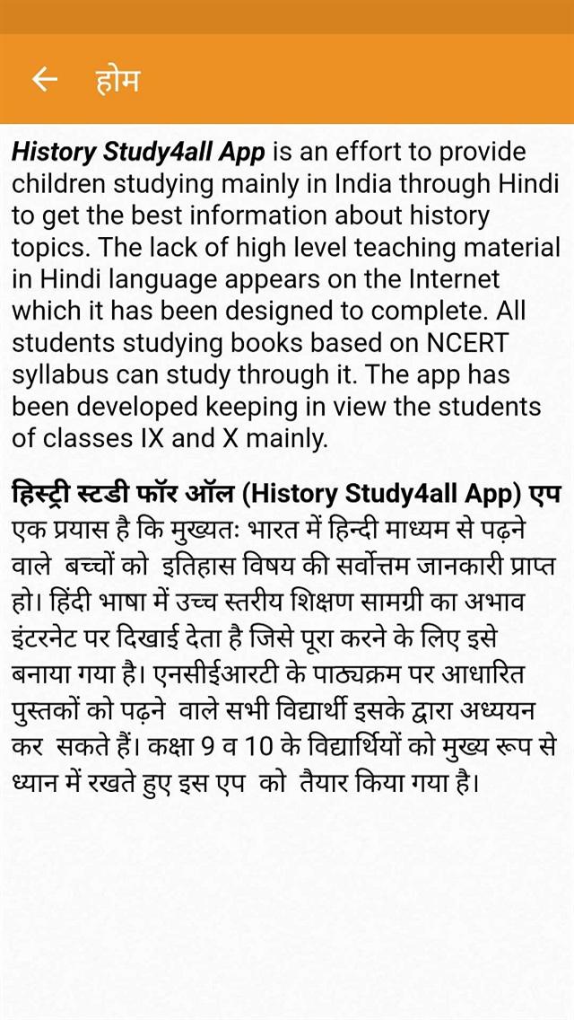 History Study4all
